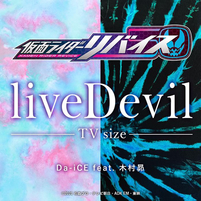 Da-iCE feat. 木村昴、「liveDevil」のTVサイズが配信決定