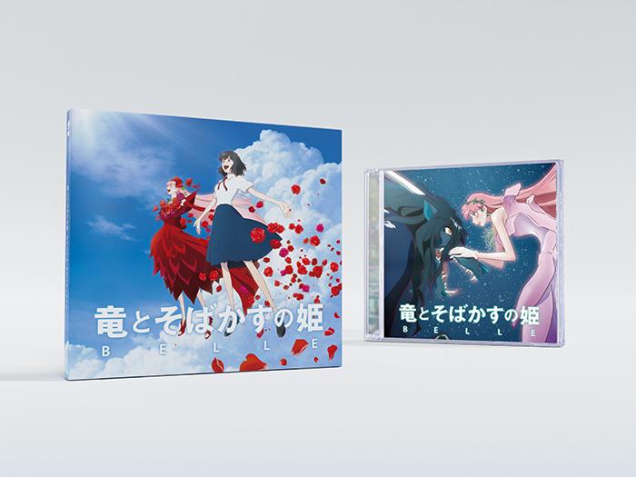 『竜とそばかすの姫』オリジナル・サウンドトラックの初回仕様スリーブケース公開