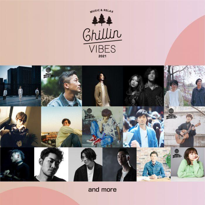森山直太朗、スガシカオ、くるりらの出演決定!「Chillin' Vibes 2021」第一弾出演アーティスト発表