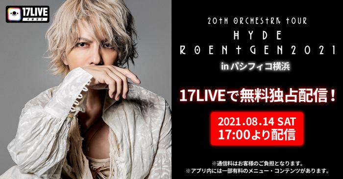 HYDE、全国ツアー横浜公演を17LIVEで無料配信