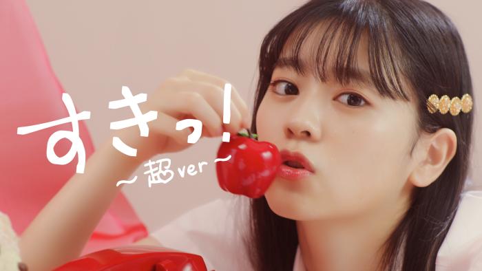 超ときめき♡宣伝部、TikTokで累計1000万再生で話題の「すきっ!~超ver~」MVがプレミア公開決定