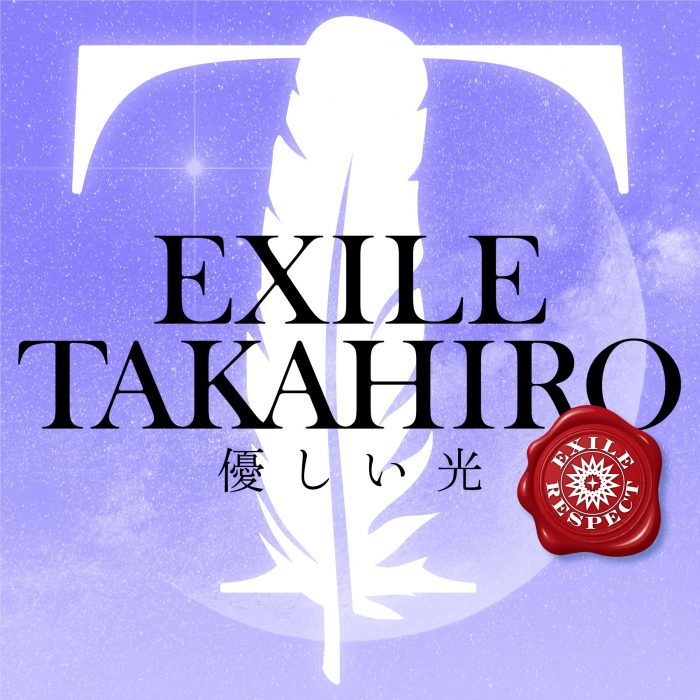 EXILE TAKAHIROが「優しい光」をカバー