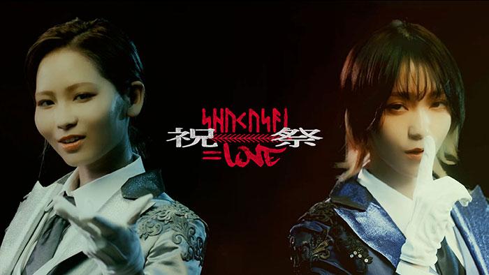 =LOVE、新曲「祝祭」のMVを公開