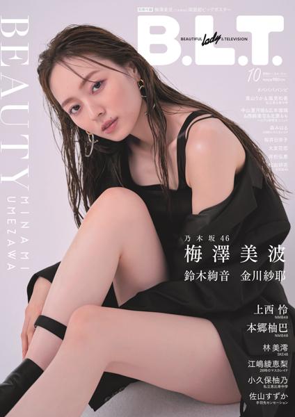 乃木坂46 梅澤美波、「Beauty」をテーマにハイセンスな衣装で魅了!
