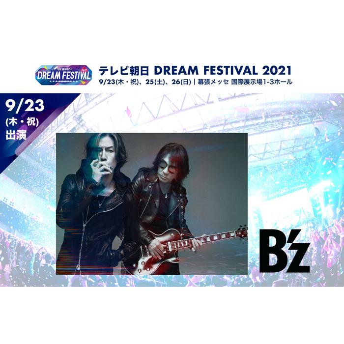 B'z、テレビ朝日 DREAM FESTIVAL 2021 出演決定に反響ぞくぞく!