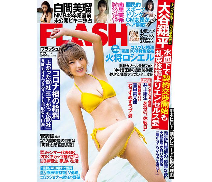 コスプレイヤー 火将ロシエルが爽やか黄色ビキニで『FLASH』初表紙