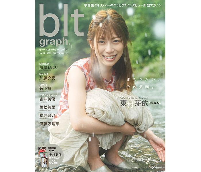 日向坂46 東村芽依、「やんちゃる」な笑顔が愛くるしい表紙カットが解禁!<blt graph.vol.69>