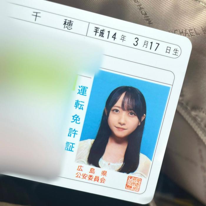 STU48 石田千穂、免許証の写りが良すぎると話題に!「ハイクオリティ」「写真映りええ」