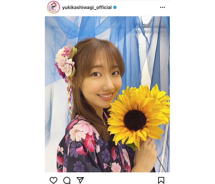 AKB48 柏木由紀、8月最後の日に浴衣姿を公開!「いい笑顔」「惚れる」