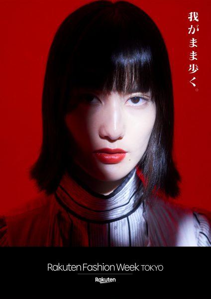 長濱ねる、「Rakuten Fashion Week TOKYO 2022 S/S」SDGsレポーターに就任