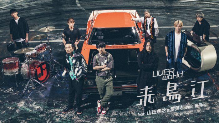 UVERworld、山田孝之とのコラボ曲『来鳥江』MV解禁