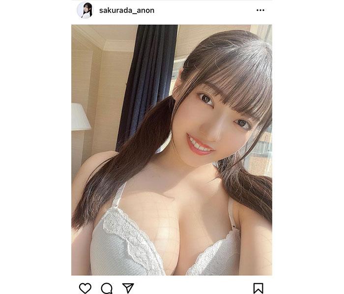 桜田愛音、童顔とまんまるバストのギャップがたまらないオフショット公開