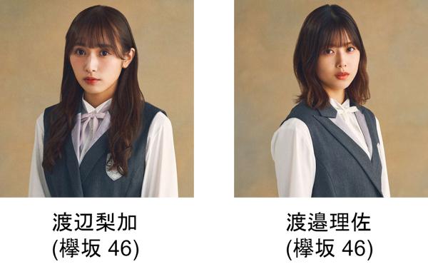 乃木坂46、櫻坂46、日向坂46から16名がメインモデルとして「マイナビ TGC 2021 A/W」出演決定