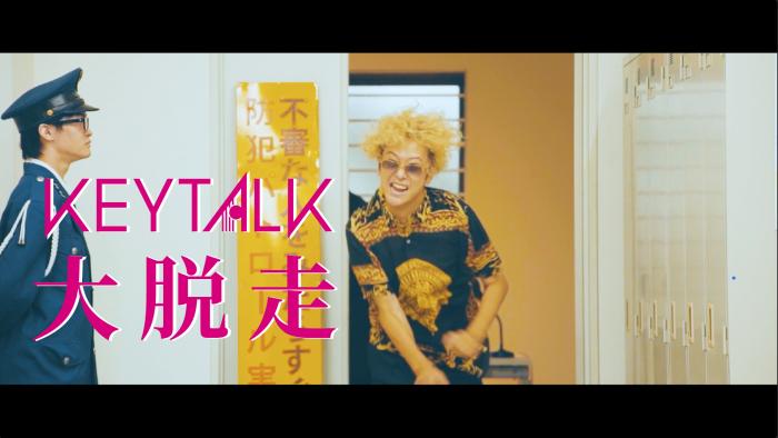 KEYTALK、最新アルバムから『大脱走』MVを公開