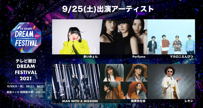 Perfumeが『テレビ朝日ドリームフェスティバル2021』に出演決定