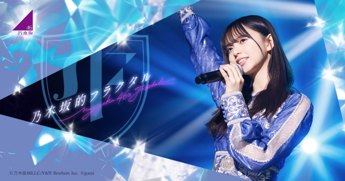 乃木坂46をプロデュースできるゲームアプリ『乃木坂的フラクタル』、8月12日に配信開始