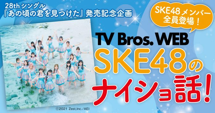 SKE48全メンバーが登場! 2人1組でトークやものボケをお届け!