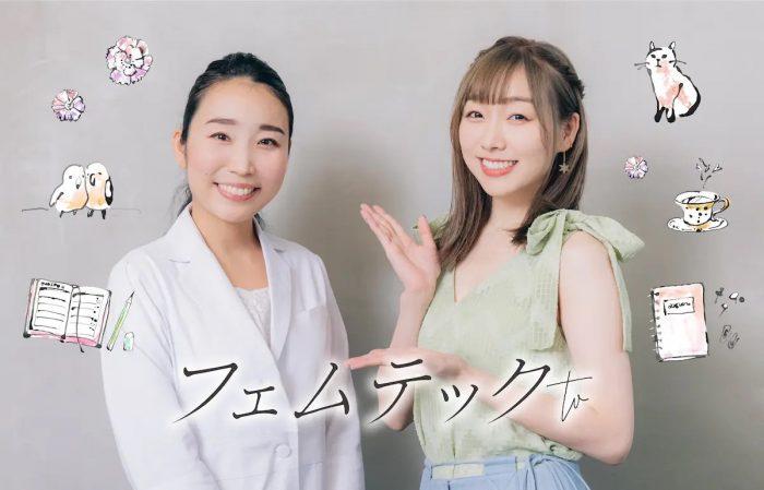 須田亜香里(SKE48)がPMSにまつわる悩みについて医師と対談<フェムテックtv>