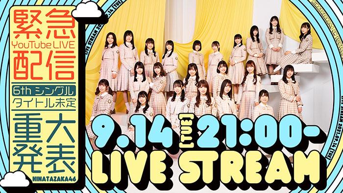 日向坂46、6thシングル「タイトル未定」重大発表!9月14日に緊急YouTube Live配信決定!