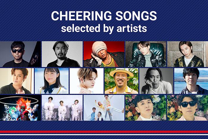 SKY-HI、村上てつや(ゴスペラーズ)、今村美月(STU48)、藤巻亮太など16組のアーティストから応援コメントが到着!サッカー日本代表応援ソングキャンペーン開催で代表選手たちのプレイリストも公開