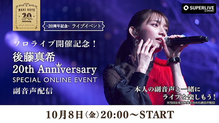 後藤真希、11年ぶり有観客ライブのチケット発売が決定