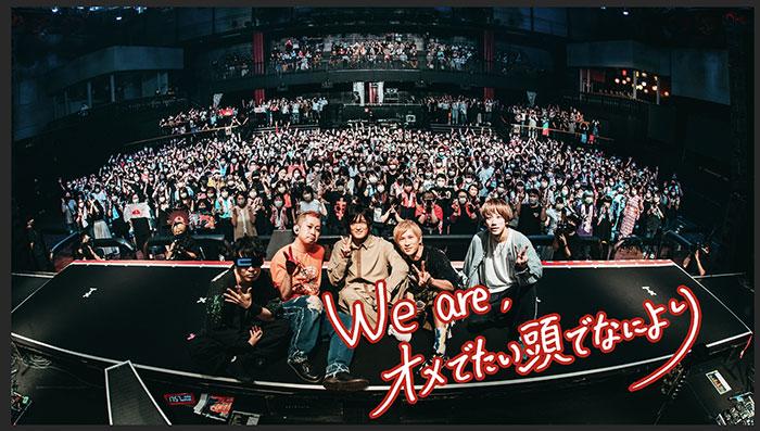 オメでたい頭でなにより、バンド結成5周年ワンマンライブ開催