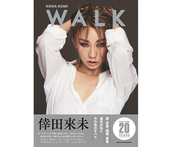 倖田來未、20周年を記念したフォトスタイルブック『WALK』が発売決定