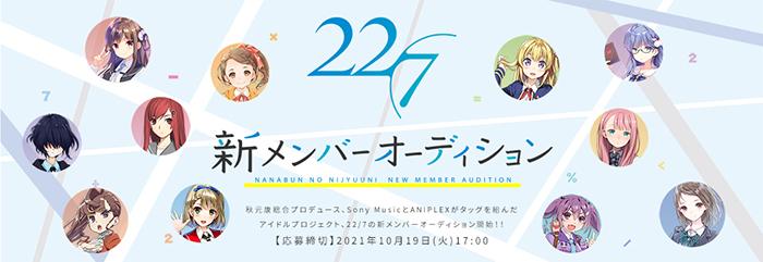 22/7(ナナブンノニジュウニ)、約5年ぶりの新メンバーオーディション開催決定
