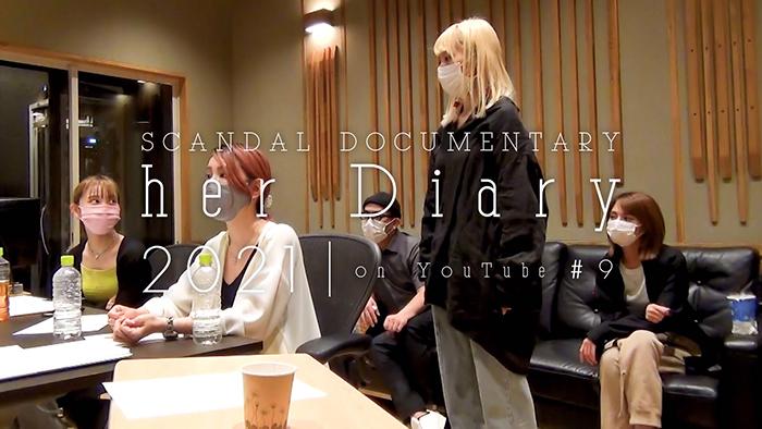 SCANDAL、楽曲制作過程を記録したレコーディング密着映像を公開