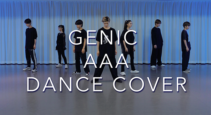 GENICが事務所の先輩AAAのカバーダンスメドレーを公開