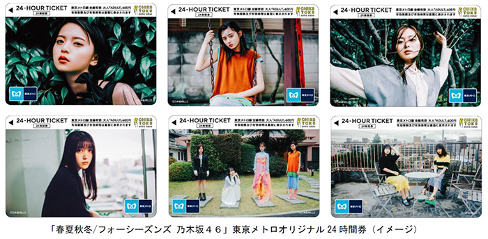 「春夏秋冬/フォーシーズンズ 乃木坂46」東京メトロオリジナル24時間券を発売