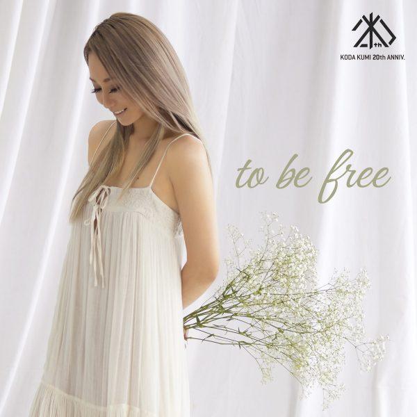 倖田來未、夏曲『to be free』がJ-WAVEで初解禁