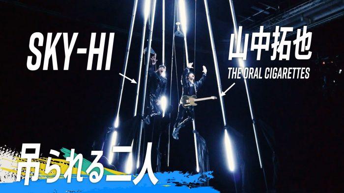 SKY-HIと山中拓也(THE ORAL CIGARETTES)が重力を無視して空中遊泳!『Dive To World』MVメイキング映像公開