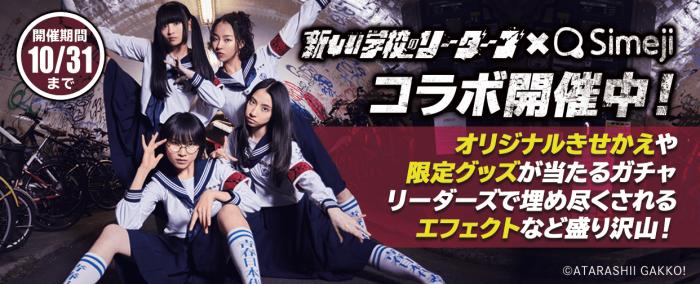 新しい学校のリーダーズの東名阪福ワンマンライブを記念して「Simeji」との期間限定コラボがスタート