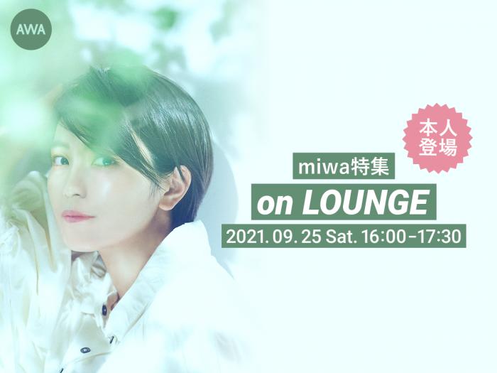 【本人も登場】miwaの特集イベントをAWA「LOUNGE」で開催!