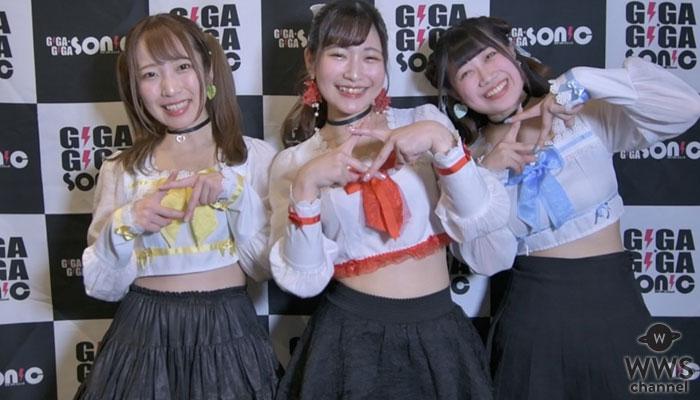 【動画】ヒップバーン、ギガソニ出演で思いを語る!<GIGA・GIGA SONIC Powered by TSC>