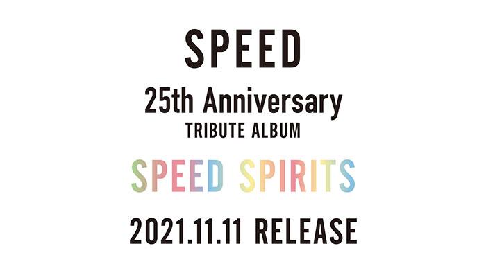 SPEEDトリビュートアルバム『PEED SPIRITS』参加アーティスト第二弾発表