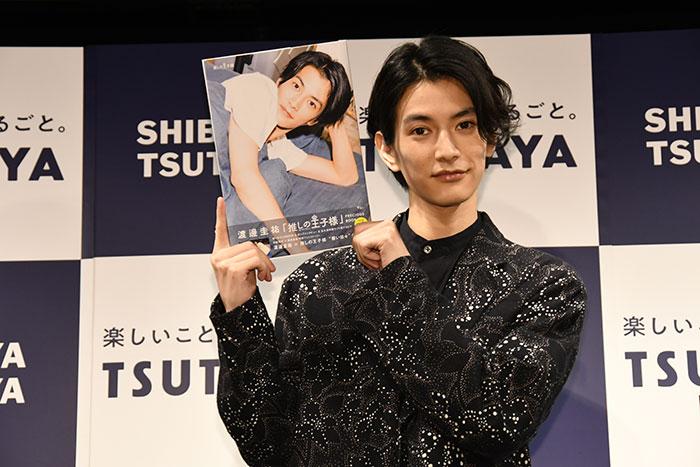渡邊圭祐が得意の営業トークで「推しの王子様」PRECIOUSBOOKをアピール