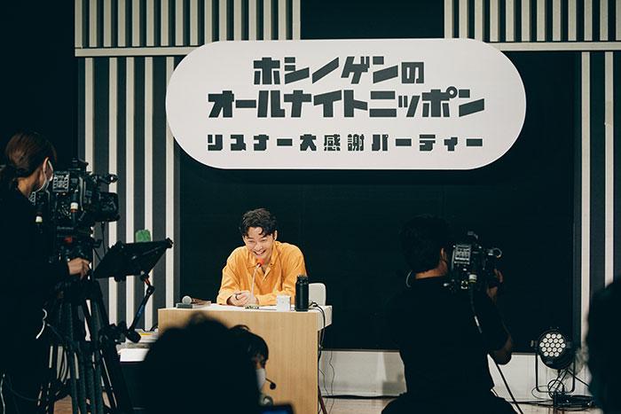 「星野源のオールナイトニッポン リスナー大感謝パーティー」3万人を超えるリスナーが熱狂