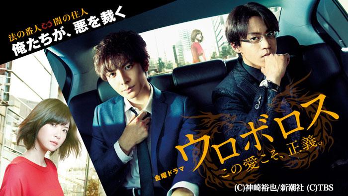 生田斗真&小栗旬W主演『ウロボロス~この愛こそ、正義。』、「Paravi」にて初配信決定