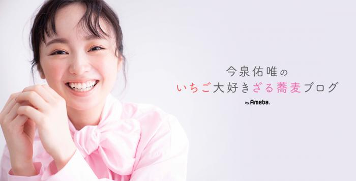 今泉佑唯、23歳の誕生日にアメブロ開設 手書きのイラストも紹介