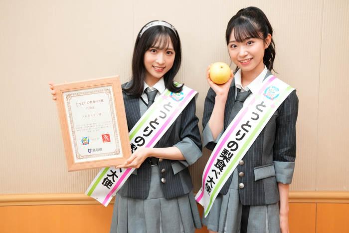 AKB48が鳥取県「とっとりの梨⾷べ⼤使」に就任! 小栗有以、⼭内瑞葵が任命式に出席