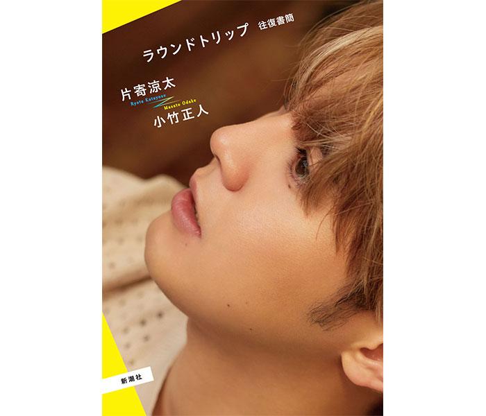 GENERATIONS 片寄涼太、初の著書『ラウンドトリップ 往復書簡』が発売決定
