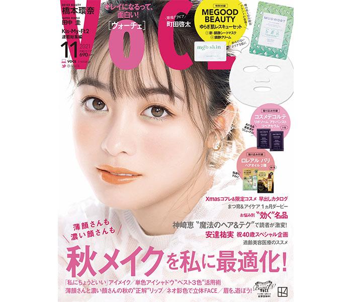 橋本環奈が秋顔のビジュアルで「VOCE」初表紙