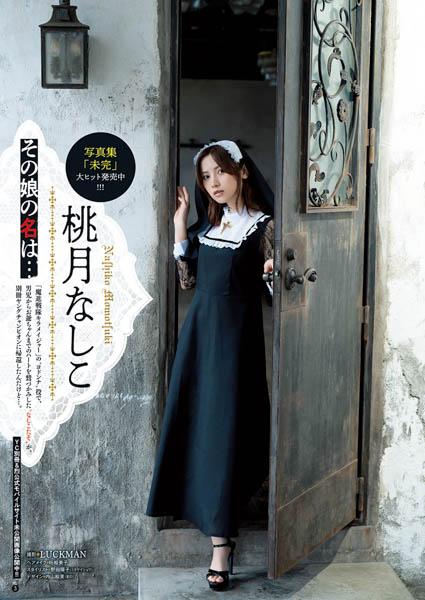 桃月なしこが「別冊ヤングチャンピオン」10月号に登場!「可愛さ」と「強さ」で魅了する