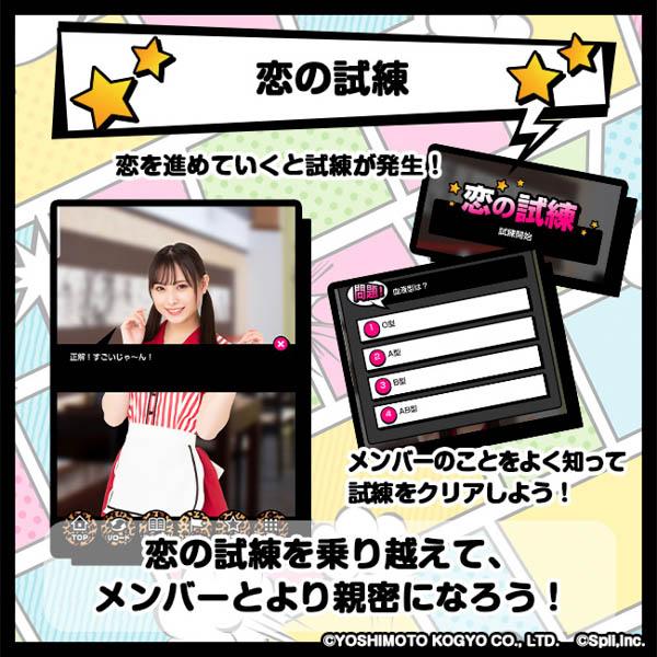 NMB48の恋愛シミュレーションゲーム「恋たこ」配信中