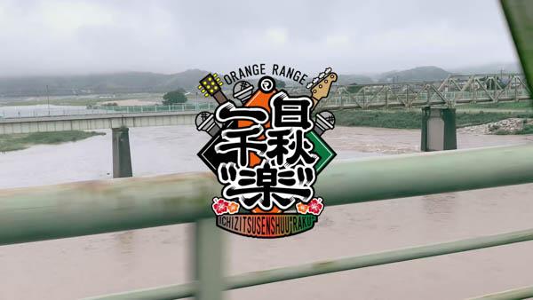 "ORANGE RANGE、「一日千秋""楽""」のドキュメンタリーを収めたダイジェスト映像が公開"