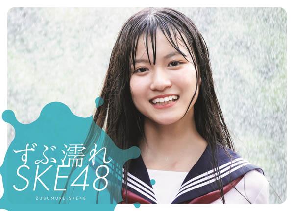SKE48がずぶ濡れで描く青春の水しぶき!『ずぶ濡れSKE48』表紙カバーが一挙公開