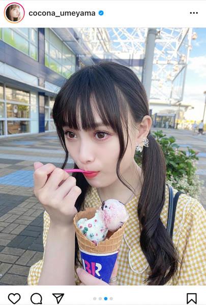 NMB48 梅山恋和、アイスをもぐもぐするデート風ショットに反響ぞくぞく