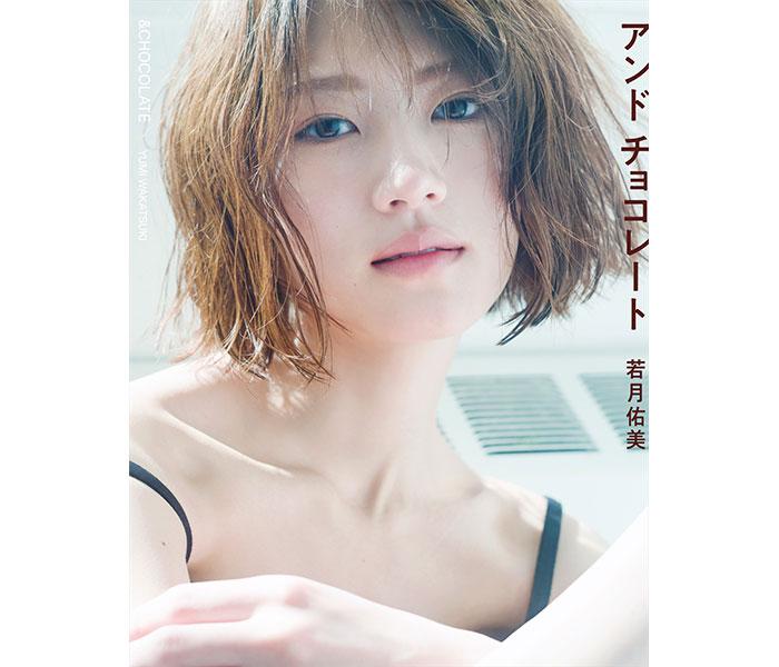 若月佑美、写真集で魅せる筋肉美に武田真治も絶賛